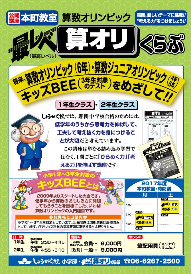 算数オリくらぶ(小学生)本町教室