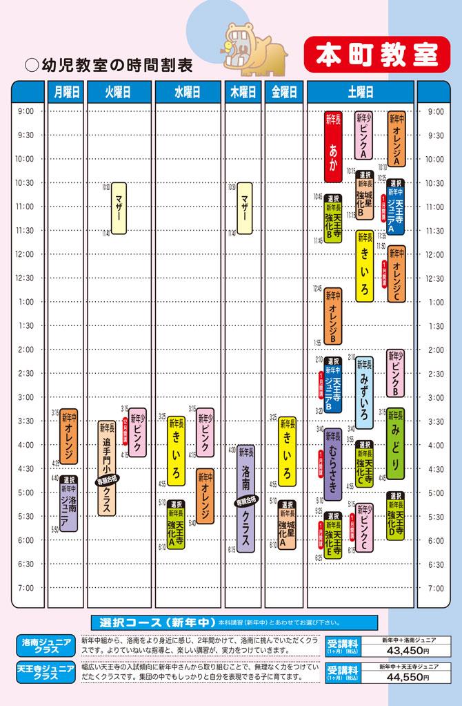 本町教室の時間割