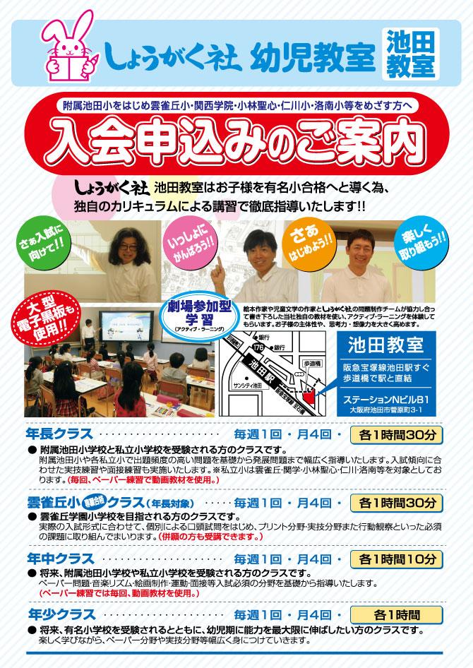 しょうがく社池田教室はお子様を有名小合格へと導くため、独自のカリキュラムによる講習で徹底指導いたします!