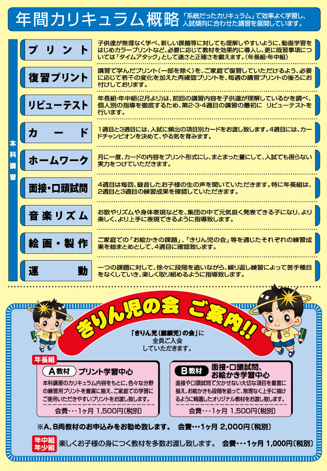 上本町教室の時間割