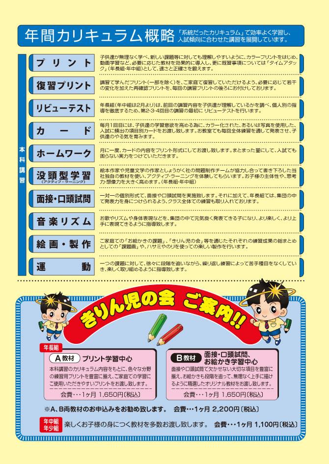 上本町教室の入会申し込み