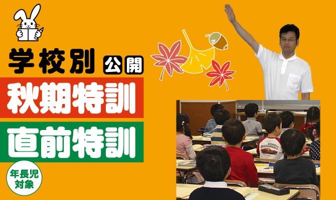 四条烏丸教室学校別秋期特訓