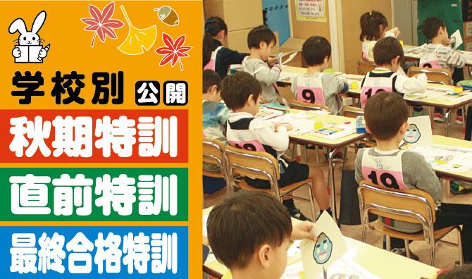上本町教室学校別秋期特訓