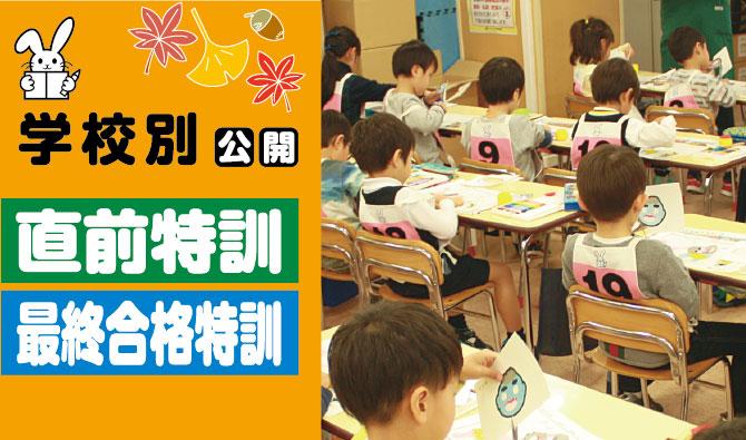 芦屋教室学校別秋期特訓