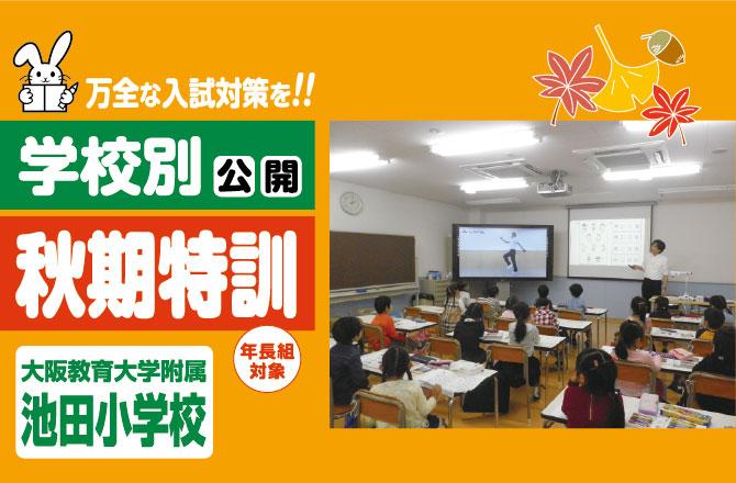池田教室学校別秋期特訓