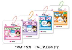 けいさん[1],[2],[3]カード