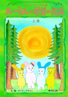 フォーランドの森【ルーミルと希望の結晶】上巻
