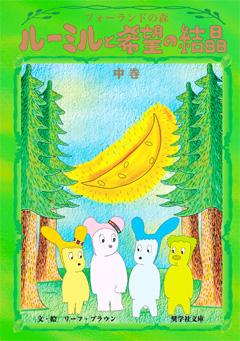 フォーランドの森【ルーミルと希望の結晶】中巻