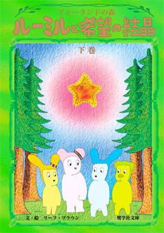 フォーランドの森【ルーミルと希望の結晶】下巻