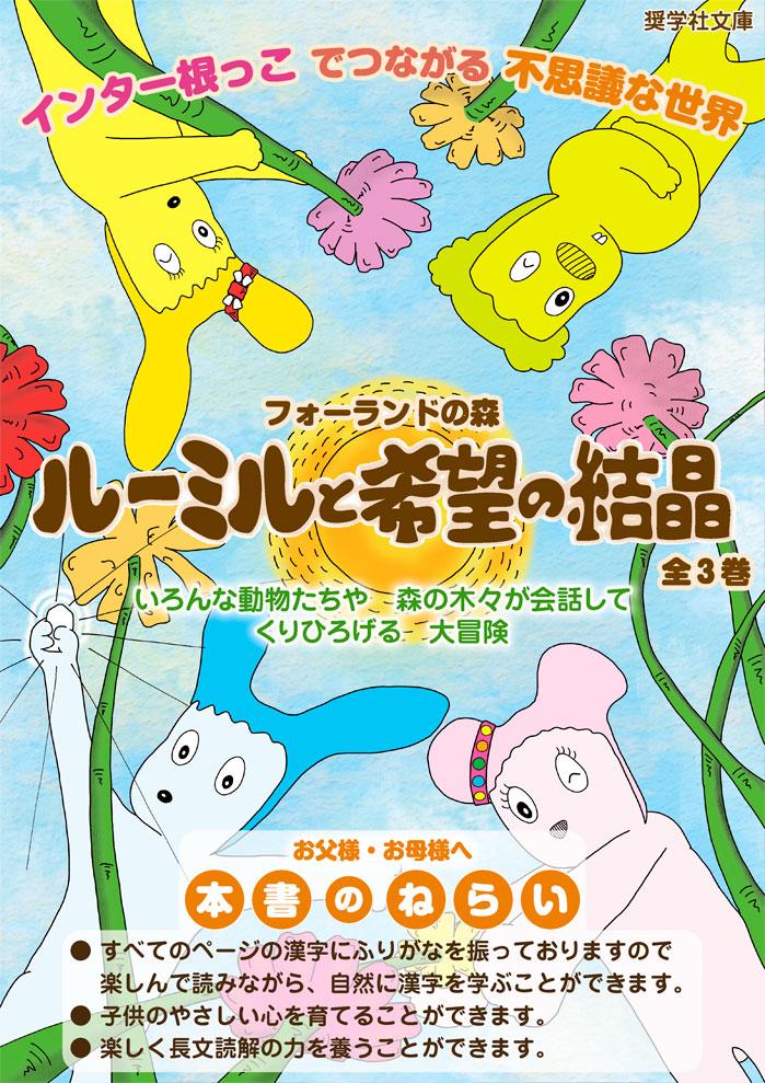 【しょうがく社オリジナル児童書】フォーランドの森ルーミルと希望の結晶。『インター根っこ』でつながる不思議な世界。