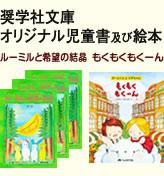児童書・絵本販売。【ルーミルと希望の結晶】【もくもくもくーん】
