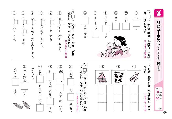 プリント 漢字プリント 3年生 : 小1~小3 算・国問題集