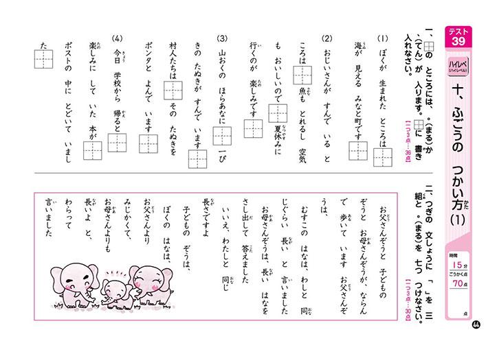 漢字 6年生漢字テスト : 小1~小3 算・国問題集