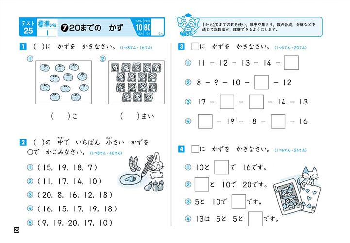 小1~小3 算・国問題集 : 小学一年生 国語 問題 : 一年生