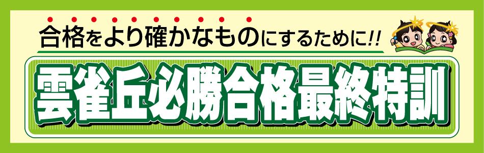 9月27日(日)実施!!『雲雀丘必勝合格最終特訓』【池田教室】