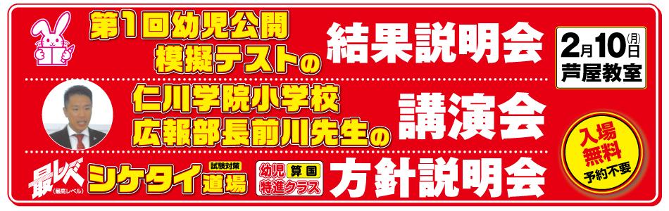 前川先生 講演会・シケタイ道場方針説明会