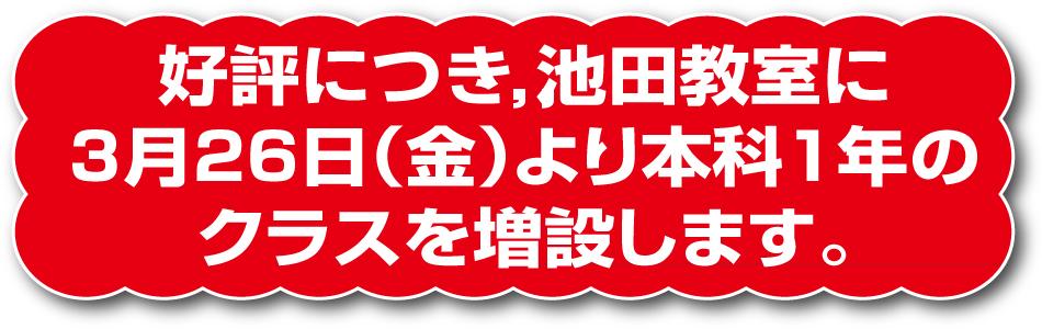 池田教室・1年生金曜日クラス 増設のお知らせ