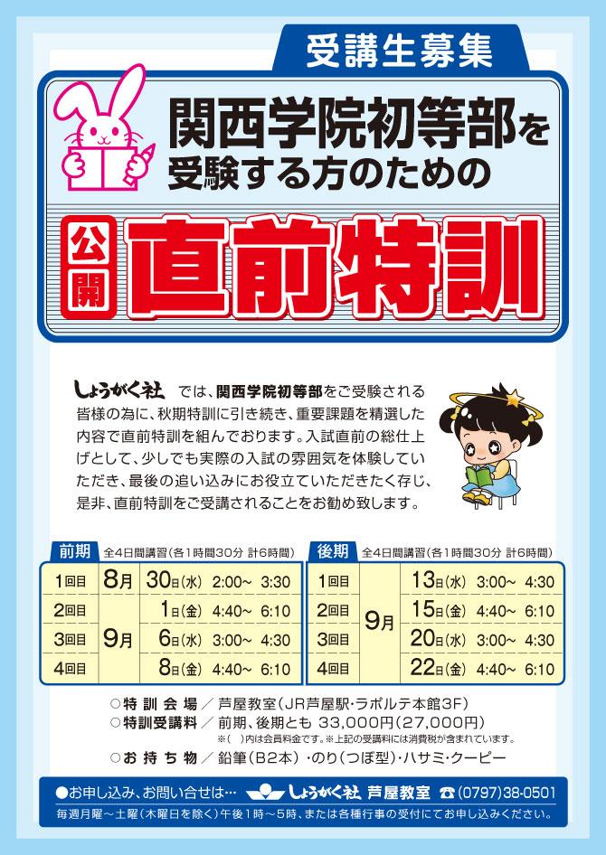 関西学院初等部を受験する方のための公開直前特訓(芦屋教室)