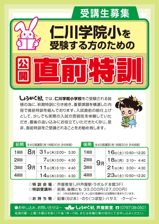 仁川学院小を受験する方のための公開直前特訓(芦屋教室)