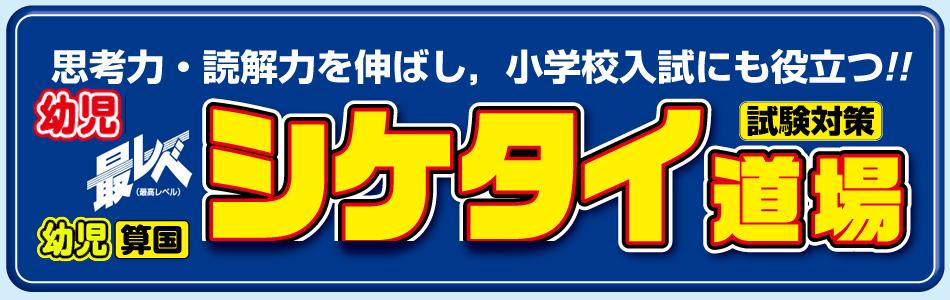 最レベ幼児シケタイ道場!