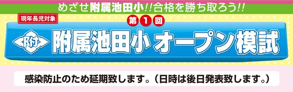 『第1回 附属池田小オープン模試』延期のお知らせ