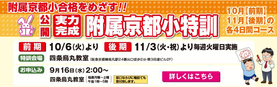 『公開・実力完成特訓』附属京都小【四条烏丸教室】