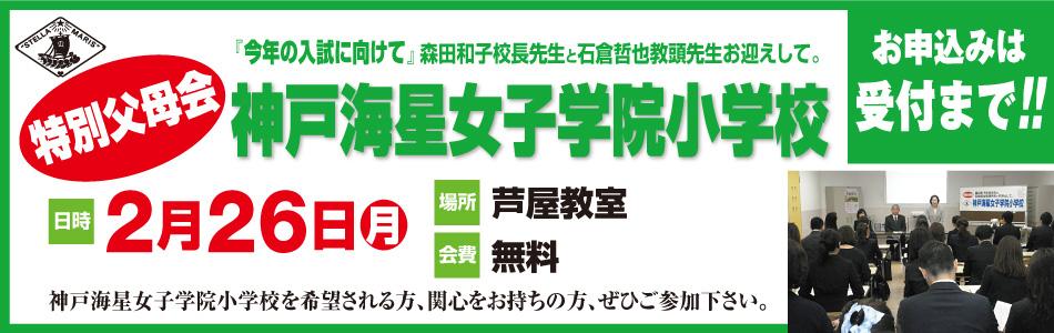 神戸海星女子学院小学校・特別父母会