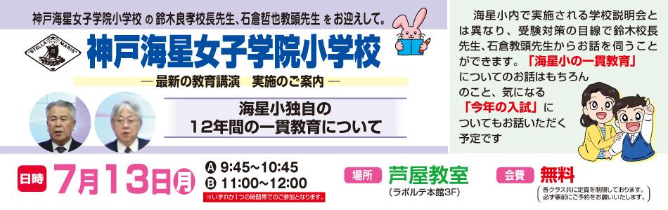 7月13日(月)実施!!『神戸海星女子学院小学校 最新の教育講演 実施のご案内』【芦屋教室】
