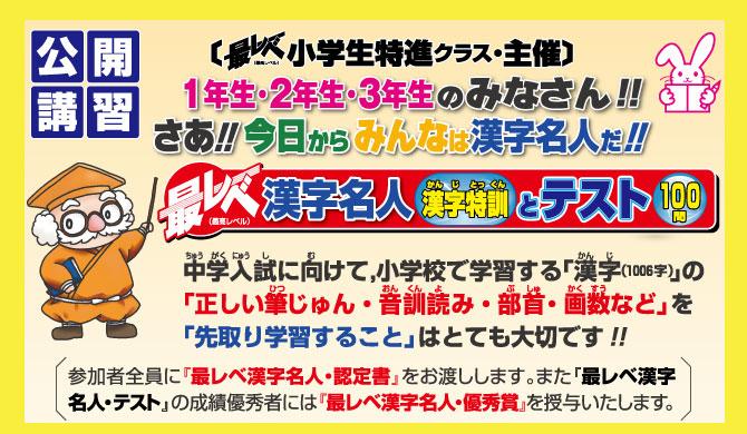 kanjimeijin1_2015101