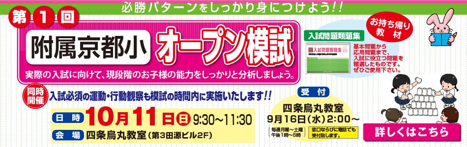 10月11日実施!京都教育大学附属京都小学校オープン模試