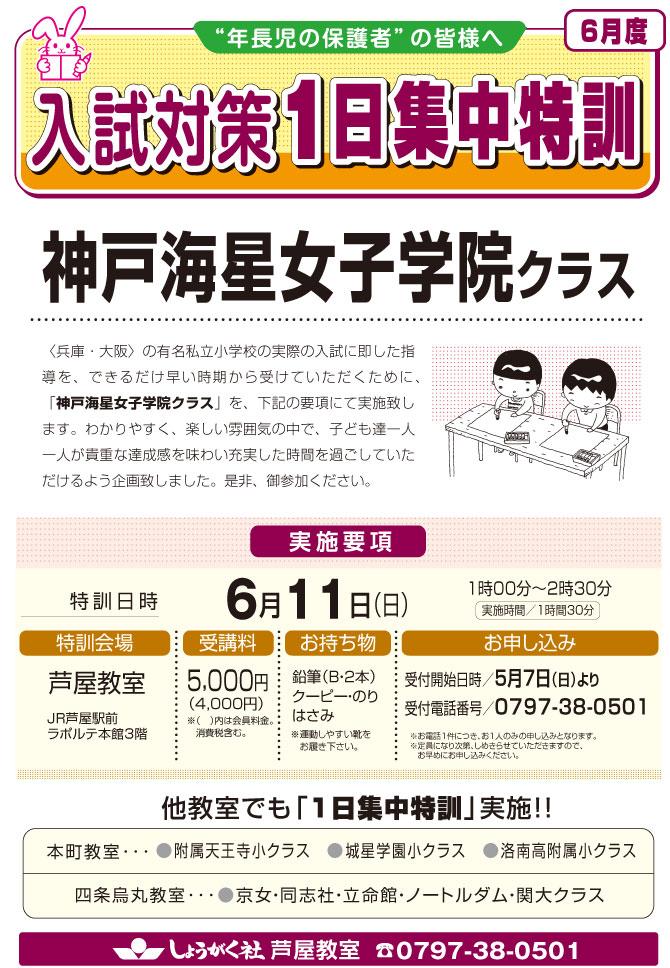 [6月度]1日集中特訓〈神戸海星女子学院クラス〉【芦屋教室】