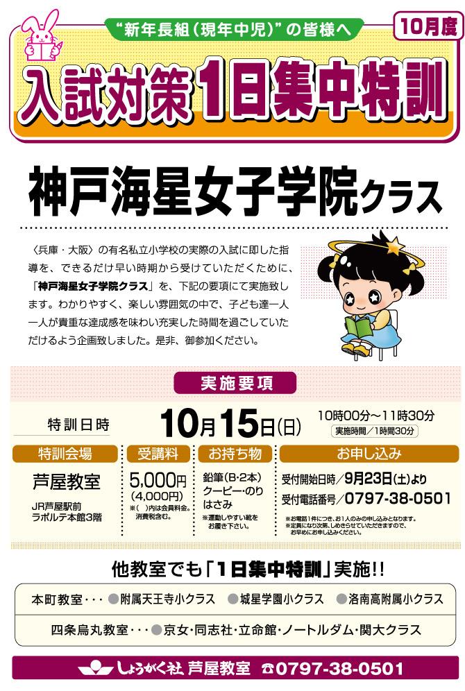 [10月度]1日集中特訓〈神戸海星女子学院クラス〉【芦屋教室】