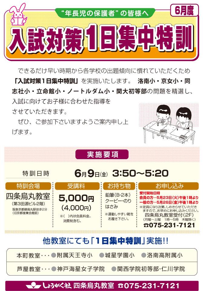 [6月度]1日集中特訓【四条烏丸教室】
