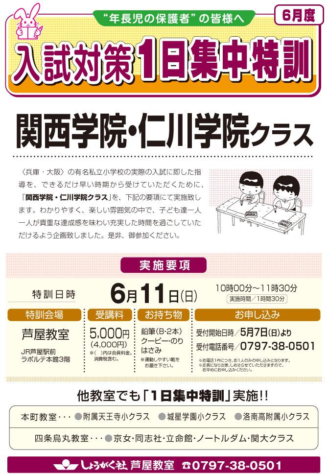 [6月度]1日集中特訓〈関西学院・仁川学院クラス〉【芦屋教室】