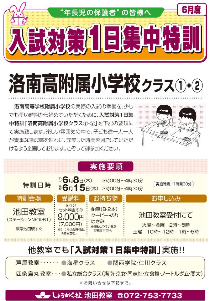 [6月度]1日集中特訓〈洛南高附属小〉【池田教室】