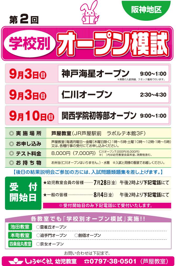 第2回学校別オープン模試(神戸海星・仁川・関西学院初等部)