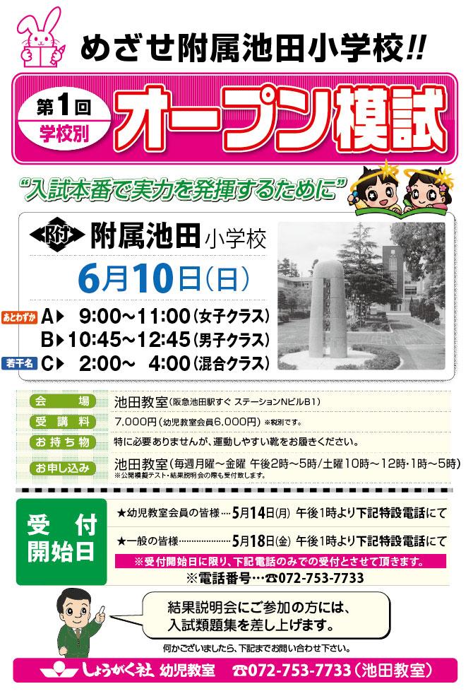 『第1回 附属池田小オープン模試』【池田教室】