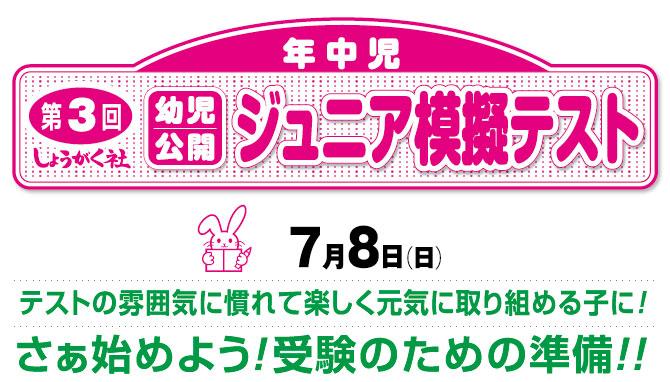【幼児公開】第3回ジュニア模擬テスト