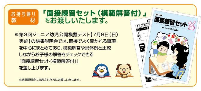 【幼児公開】第3回ジュニア模擬テストお持ち帰り教材