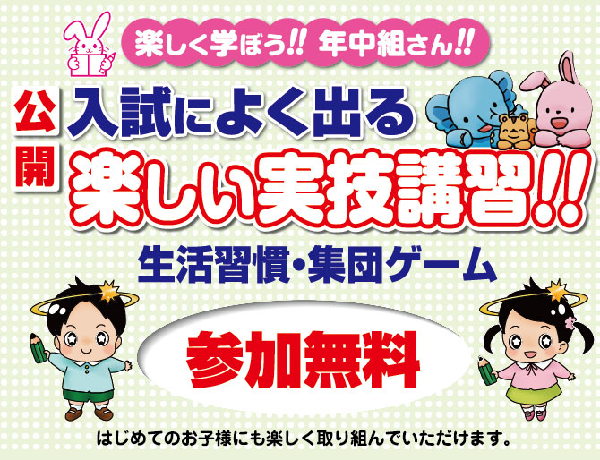 【幼児公開】第3回ジュニア模擬テスト楽しい実技演習