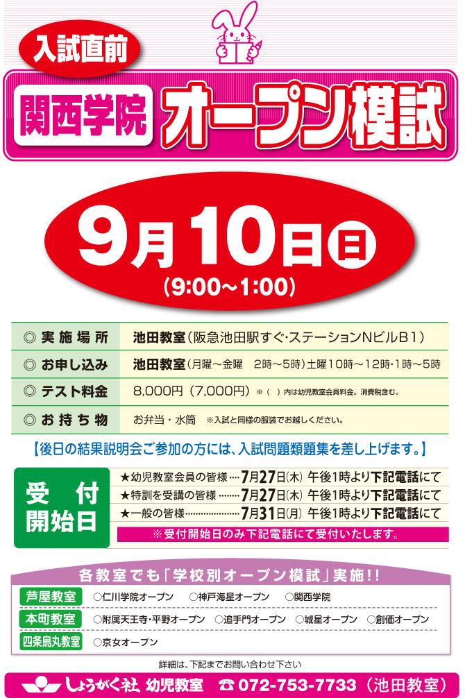 関西学院小オープン模試