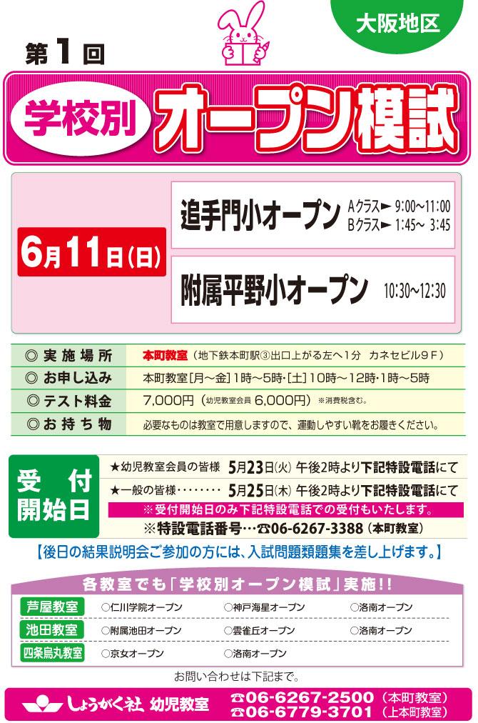[第1回]学校別 大阪地区オープン模試(追手門小・附属平野小)