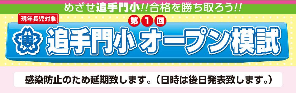 『第1回 追手門学院小オープン模試』延期のお知らせ