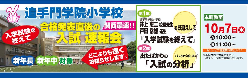 『追手門学院小学校 入試速報会』【本町教室】