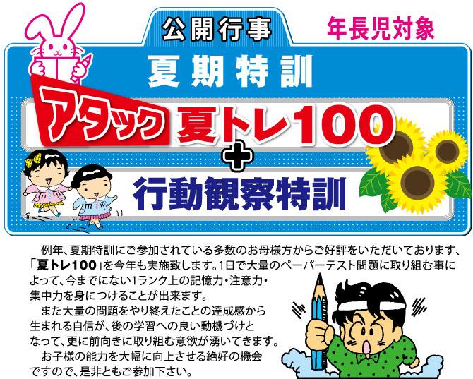 夏トレ100+行動観察特訓_2016