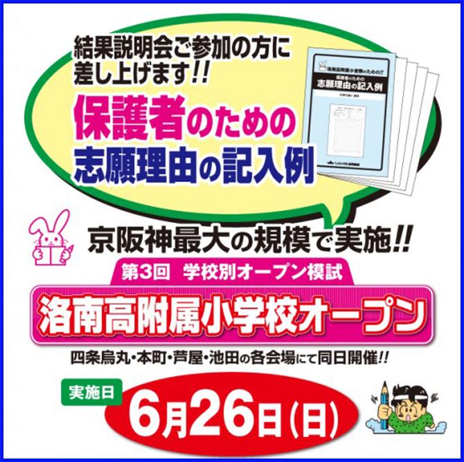 raku-openmaru-556x1024
