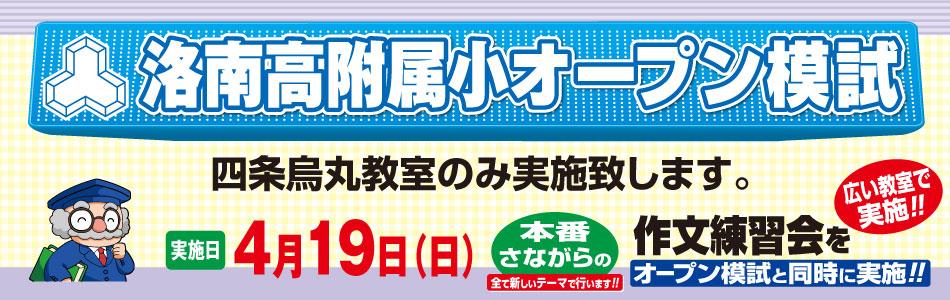 『第2回 洛南小オープン模試』延期のお知らせ
