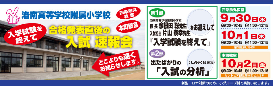 『洛南高等学校附属小学校 入試速報会』【四条烏丸教室】【本町教室】