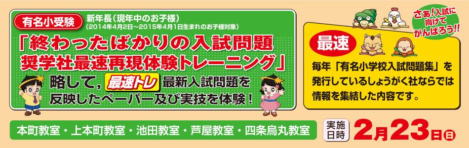 2月23日(日)実施!!『終わったばかりの入試問題 奨学社最速再現体験トレーニング』