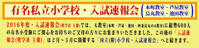sokuhou 3